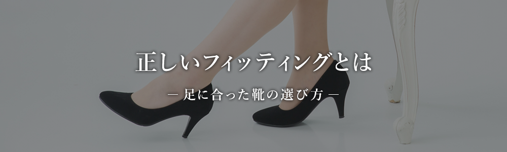 正しいフィッティングとは 足にあった靴の選び方