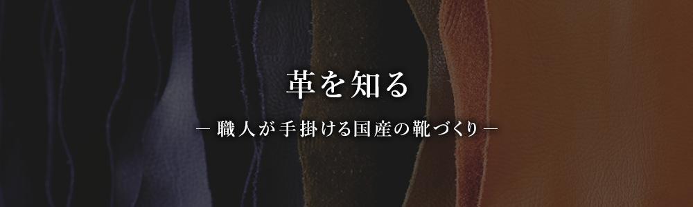 革を知る 職人が手掛ける国産の靴づくり